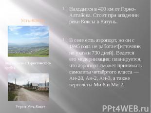Усть-Кокса