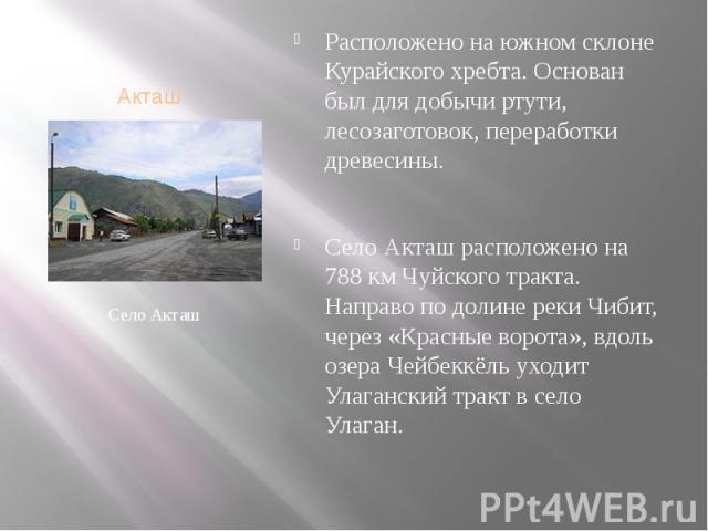 Акташ