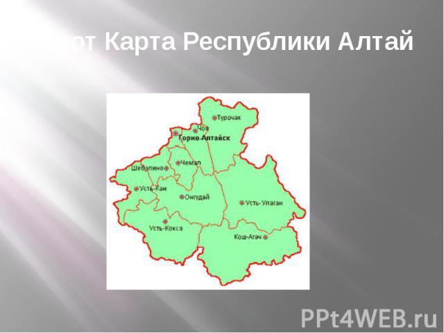 А вот Карта Республики Алтай