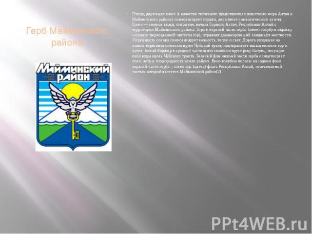 Герб Майминского района