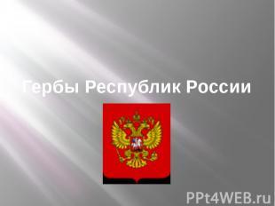 Гербы Республик России