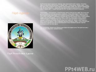 Герб Адыгеи Герб Республики Адыгея представляет собой круг, сверху обрамленный л