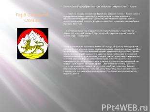 Герб Северной Осетии