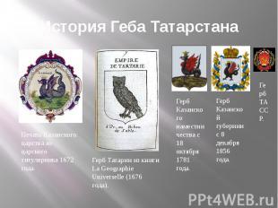 История Геба Татарстана