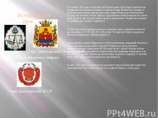 История герба Дагестана