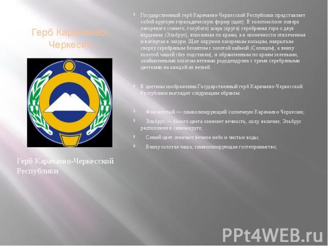 Герб Карачаево-Черкесии