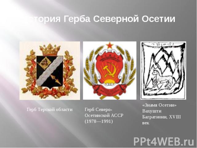 История Герба Северной Осетии