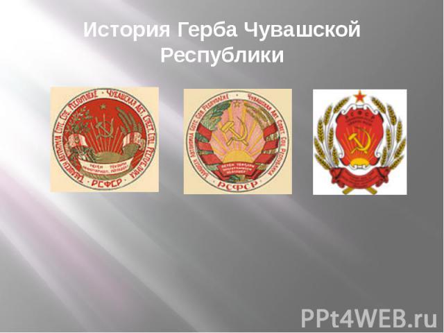 История Герба Чувашской Республики Герб