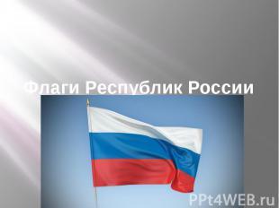 Флаги Республик России