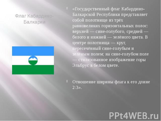 Флаг Кабардино-Балкарии