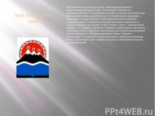 Герб Камчатского края