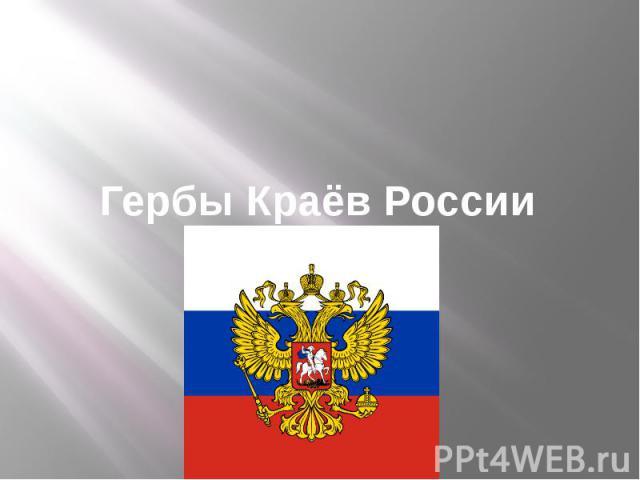 Гербы Краёв России