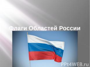 Флаги Областей России