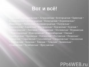 Вот и всё! Амурская • Архангельская • Астраханская • Белгородская • Брянская • В