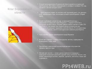Флаг Воронежской области