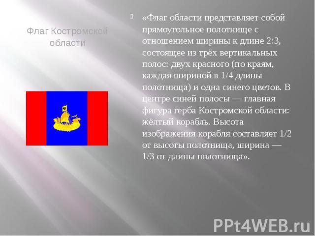 Флаг Костромской области