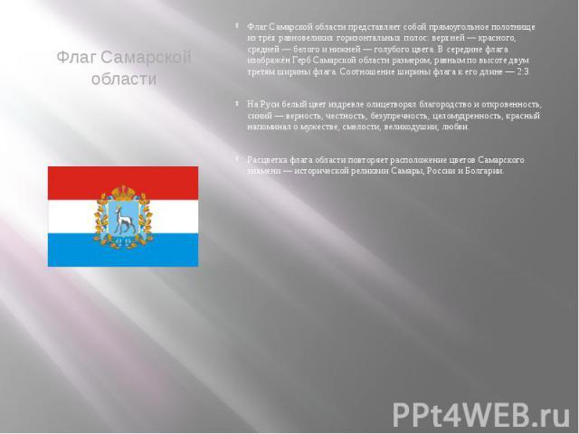 Флаг Самарской области