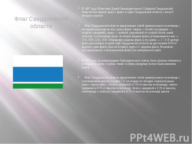 Флаг Свердловской области