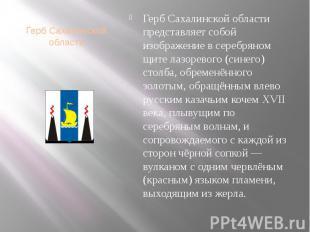Герб Сахалинской области