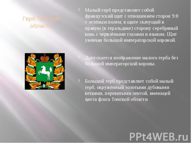 Герб Томской области