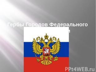 Гербы Городов Федерального Значения России