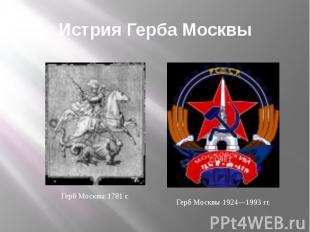 Истрия Герба Москвы