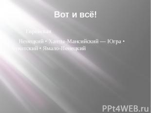Вот и всё! Еврейская Ненецкий • Ханты-Мансийский — Югра • Чукотский • Ямало-Нене
