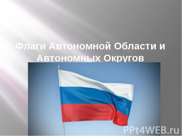 Флаги Автономной Области и Автономных Округов