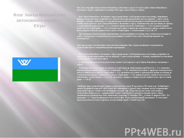 Флаг Ханты-Мансийского автономного округа — Югры