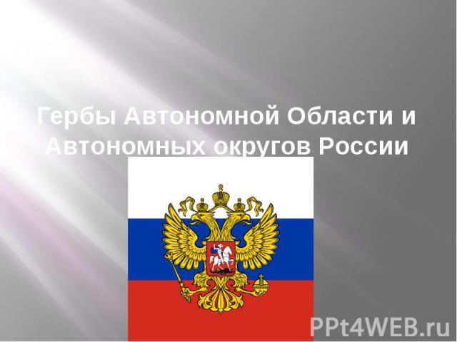 Гербы Автономной Области и Автономных округов России