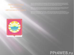 Герб Агинского Бурятского автономного округа