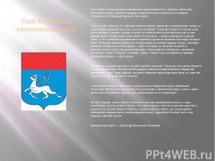 Герб Корякского автономного округа