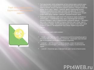 Герб Усть-Ордынского Бурятского автономного округа