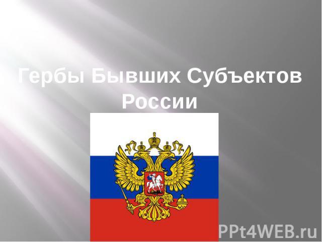 Гербы Бывших Субъектов России