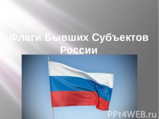 Флаги Бывших Субъектов России