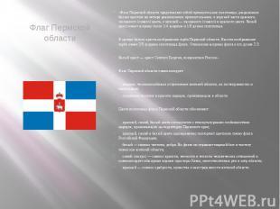Флаг Пермской области