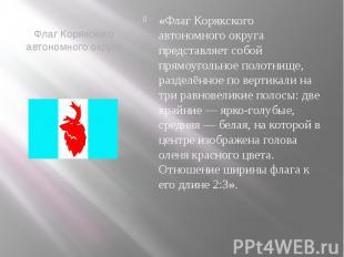 Флаг Корякского автономного округа