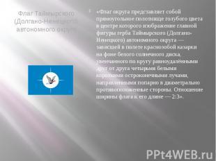 Флаг Таймырского (Долгано-Ненецкого) автономного округа