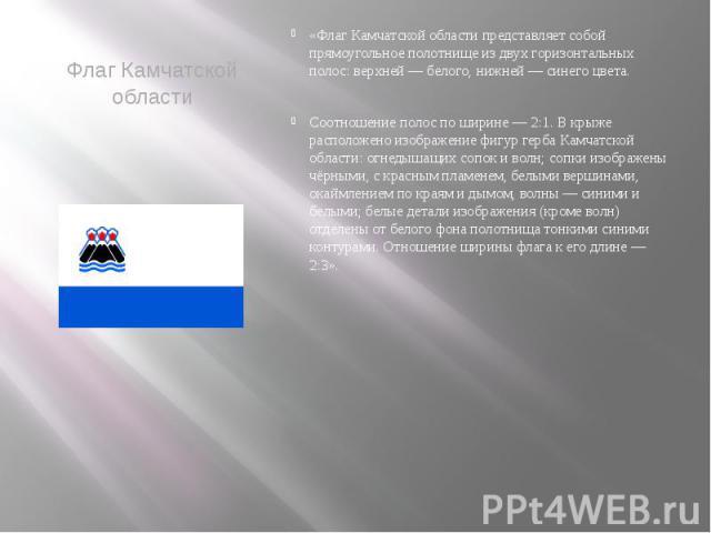 Флаг Камчатской области