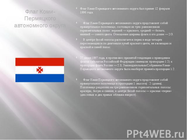 Флаг Коми-Пермяцкого автономного округа