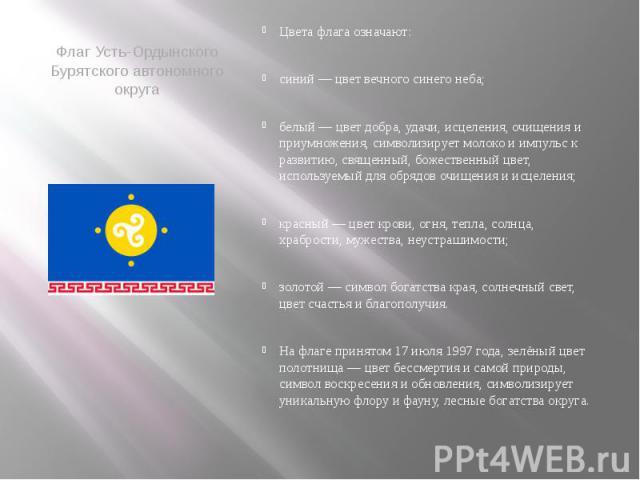 Флаг Усть-Ордынского Бурятского автономного округа