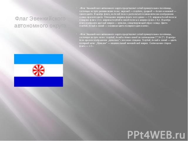 Флаг Эвенкийского автономного округа