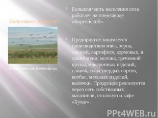 Белоозёрск (Бурятия)