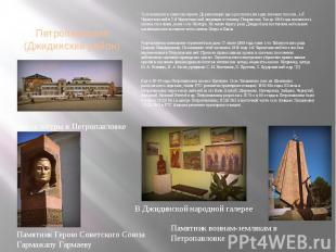 Петропавловка (Джидинский район)