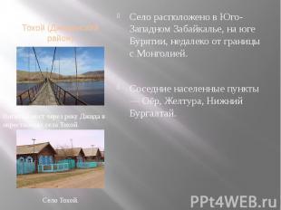 Тохой (Джидинский район)