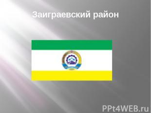 Заиграевский район