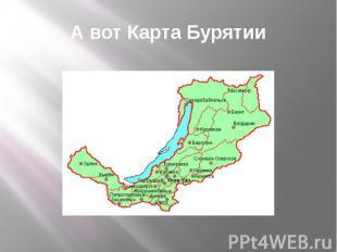 А вот Карта Бурятии