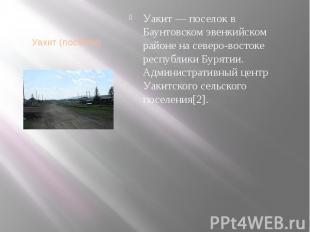 Уакит (посёлок)