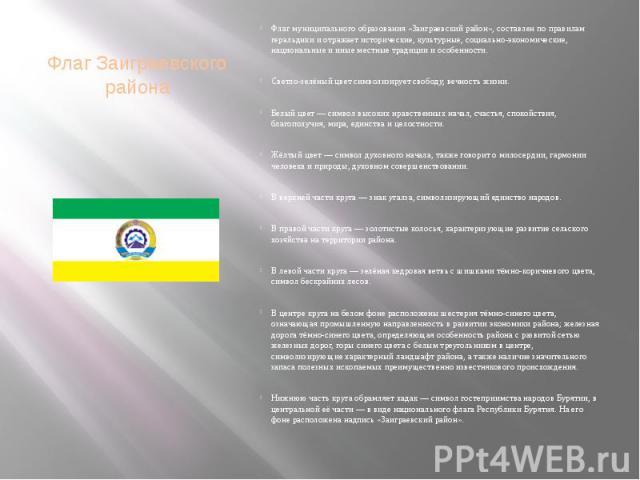 Флаг Заиграевского района