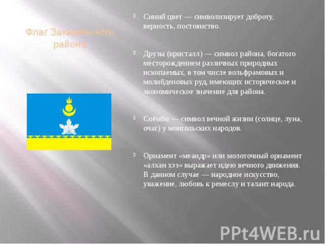 Флаг Закаменского района